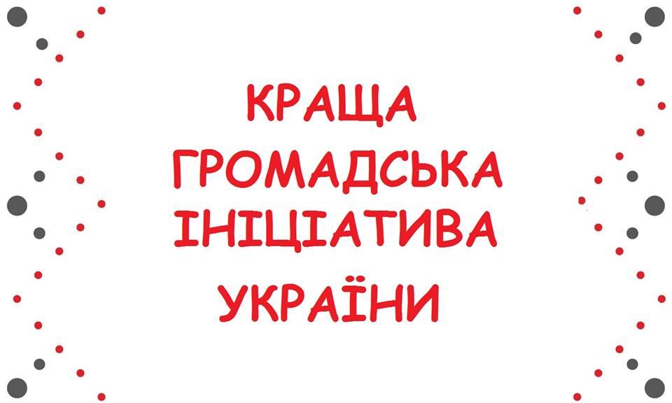 УВАГА! ТРИВАЄ КОНКУРС «КРАЩА ГРОМАДСЬКА ІНІЦІАТИВА УКРАЇНИ 2017»