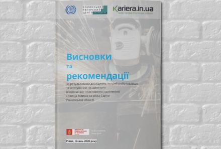 Висновки та рекомендації за вивченням ринку праці у Млинові та м. Сарни